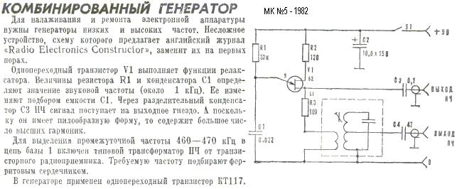 Комбинированный генератор НЧ